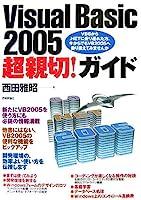 Visual Basic 2005 超親切!ガイド