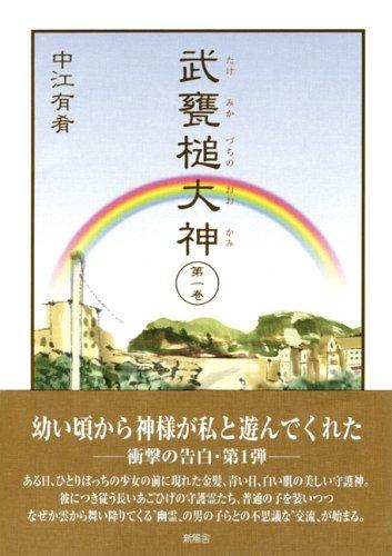 武甕槌大神〈第1巻〉