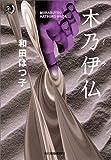 木乃伊仏 (ハルキ・ホラー文庫)