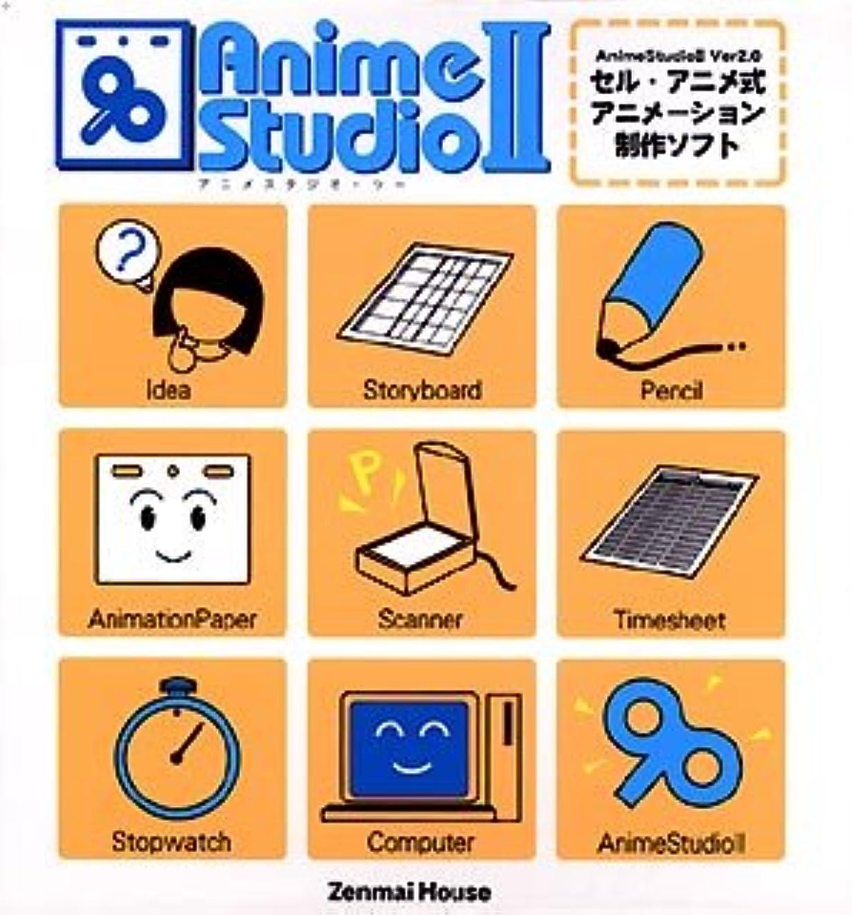 日記競う好奇心盛AnimeStudio 2 Ver2.0 for Windows & MacOS