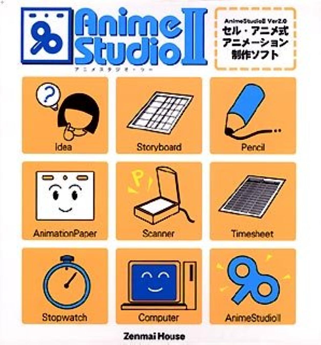 胸代表する涙AnimeStudio 2 Ver2.0 for Windows & MacOS
