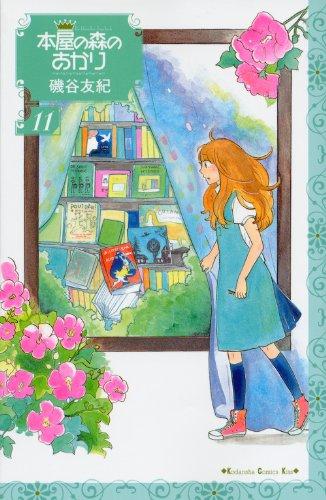 本屋の森のあかり(11) (KC KISS)の詳細を見る