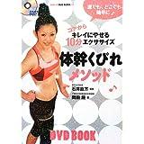 体幹くびれメソッド―コアからキレイにやせる10分エクササイズ (BBM48DVD BOOK # 4)