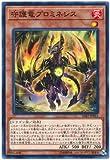 遊戯王/第10期/07弾/SAST-JP014 守護竜プロミネシス