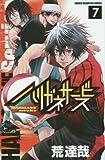 ハリガネサービス 7 (少年チャンピオン・コミックス)