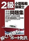 二級小型船舶操縦士学科試験問題集 2017-2018