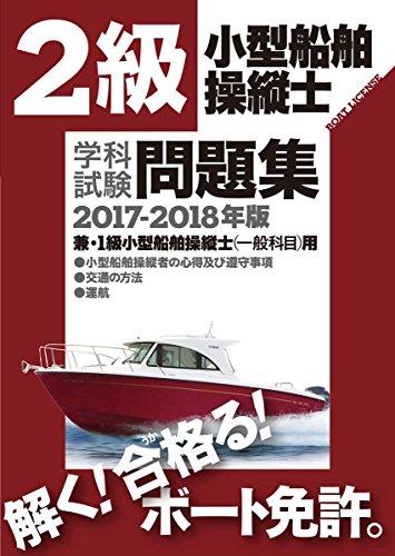 二級小型船舶操縦士学科試験問題集2017-2018