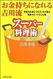 お金持ちになれる吉川流スーパー料理術―栄養...