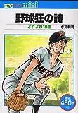 野球狂の詩 よれよれ18番 (KPC)