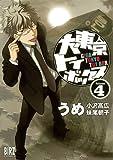 大東京トイボックス (4) (バーズコミックス)