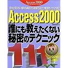 Access2000誰にも教えたくない秘密のテクニック111―意外と知らない便利な機能から現場で役立つ実践的ノウハウまで