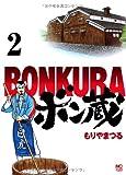 ボン蔵(2) (ニチブンコミックス)
