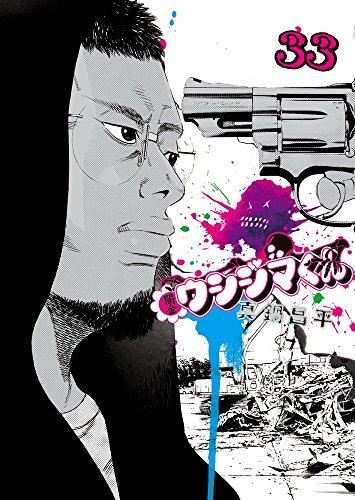 闇金ウシジマくん 33 (ビッグコミックス)の詳細を見る