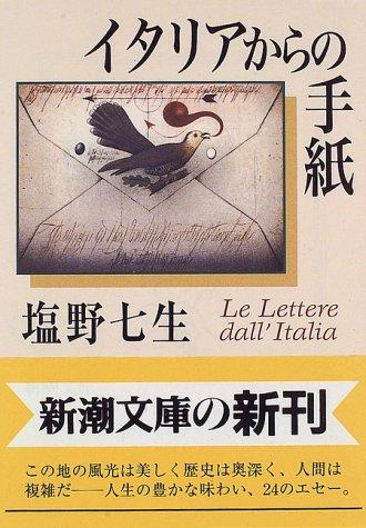 イタリアからの手紙 (新潮文庫)