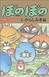 ぼのぼの (20) (Bamboo comics)
