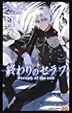 終わりのセラフ 11 (ジャンプコミックス)