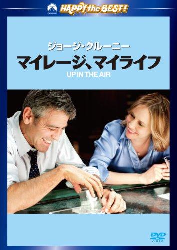 マイレージ、マイライフ [DVD] -