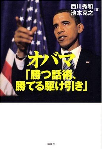 オバマ「勝つ話術、勝てる駆け引き」の詳細を見る