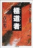 極道者―アウトロー小説集 (ちくま文庫)