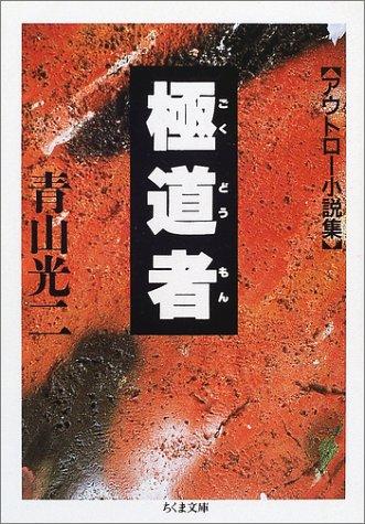 極道者―アウトロー小説集 (ちくま文庫)の詳細を見る
