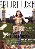 SPURLUXE (シュプールリュクス) 2006年 創刊秋号 [雑誌]