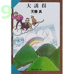大誘拐―天藤真推理小説全集〈9〉 (創元推理文庫)