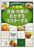 簡単料理コツのコツ (5) (大図解-大きな図で解りやすい本-)