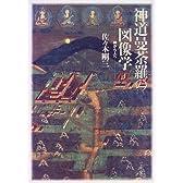 神道曼荼羅の図像学―神から人へ