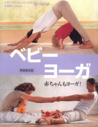 ベビーヨーガ(新装普及版) (ガイアブックス)