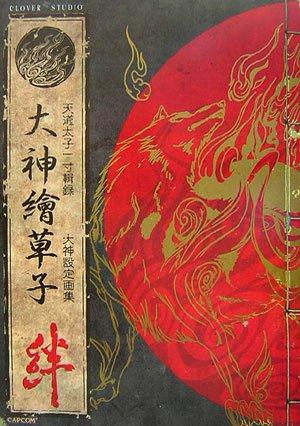大神絵草子 絆 -大神設定画集-の詳細を見る