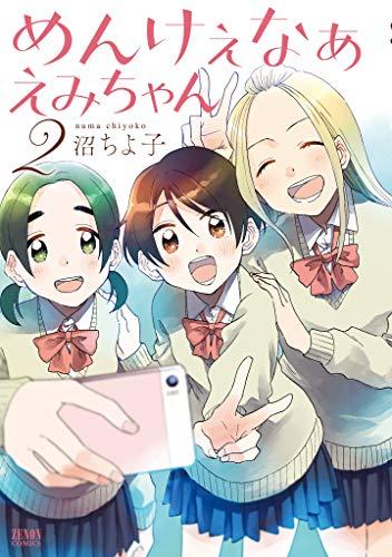 めんけぇなぁ えみちゃん 2巻 (ゼノンコミックス)