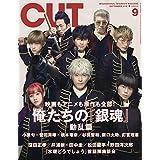 Cut 2018年 09 月号 [雑誌]
