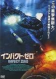 インパクト・ゼロ [DVD]