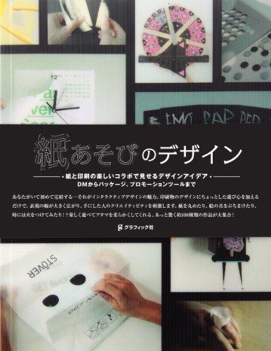 紙あそびのデザイン 紙と印刷の楽しいコラボで見せるデザインアイデアの詳細を見る