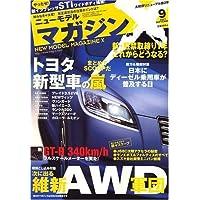 MAG X (ニューモデルマガジンX) 2007年 09月号 [雑誌]