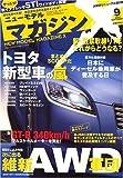 MAG X (ニューモデルマガジンX) 2007年 09月号 [雑誌] 画像