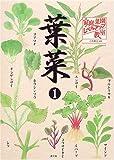 家庭菜園レベルアップ教室 葉菜〈1〉