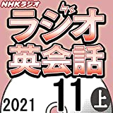 NHK ラジオ英会話 2021年11月号 上