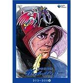 科学忍者隊ガッチャマン2 DVD-BOX2 <完全限定フィギュア同梱版>