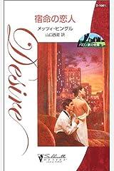 宿命の恋人―バロン家の受難〈12〉 (シルエット・ディザイア) 新書