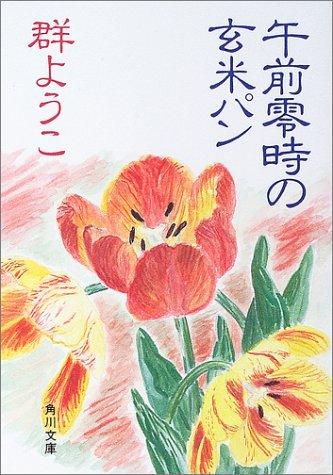 午前零時の玄米パン (角川文庫)の詳細を見る