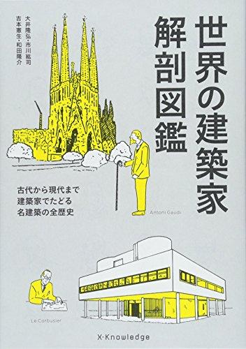 世界の建築家 解剖図鑑