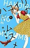 ハコイリのムスメ 7 (マーガレットコミックス)