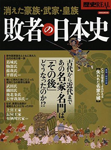 歴史REAL敗者の日本史 (洋泉社MOOK 歴史REAL)の詳細を見る