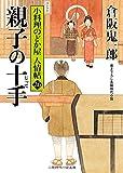 親子の十手 小料理のどか屋 人情帖26 (二見時代小説文庫)