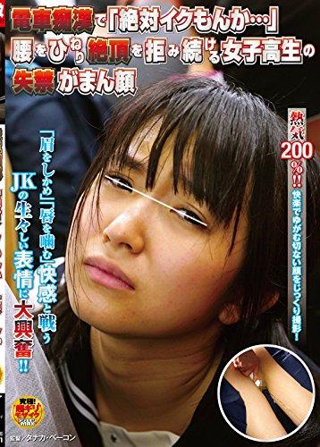 電車痴漢で「絶対イクもんか・・・」腰をひねり絶頂を拒み続ける女子高生の失禁がまん顔 [DVD]