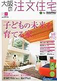 大阪の注文住宅 2011年 冬号 [雑誌] 画像