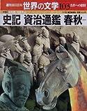 週刊 朝日百科 世界の文学 (103) 中国 2001年 07/15号 [雑誌]