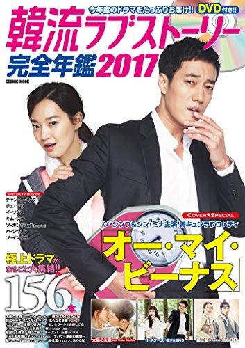 韓流ラブストーリー完全年鑑2017 (COSMIC MOOK)の詳細を見る