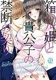 箱ヘル姫と貴公子の禁断の契り (Daito Comics TLシリーズ)